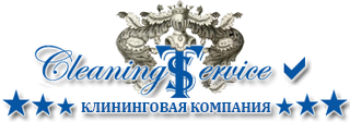 Клининговая компания CleaningTservice